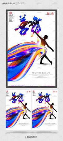 艺术舞蹈培训招生海报