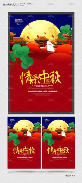 原创创意中秋节宣传海报设计 PSD