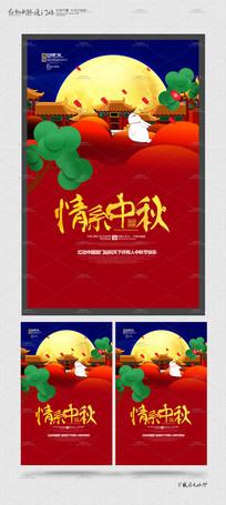 原创创意中秋节宣传海报设计