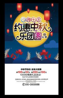 约惠中秋节乐团圆促销海报