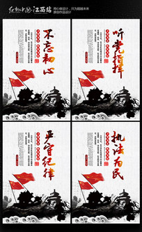 中国风水墨部队军人展板
