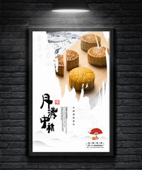 中国风水墨中秋月饼宣传海报