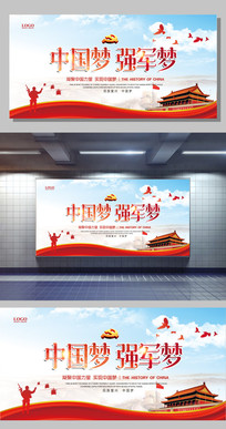 中国梦强军梦展板