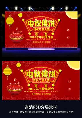 中秋博饼活动宣传背景展板