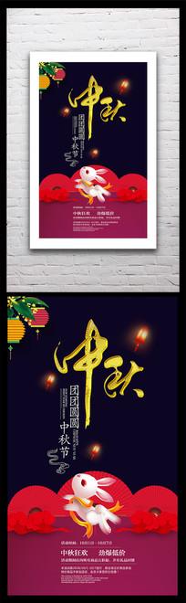 中秋节海报背景