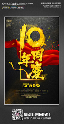 10周年庆海报设计