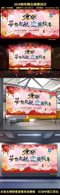 2018中国风狗年年会海报
