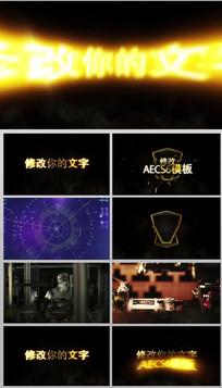 AECS6金色文字宣传片头 aep
