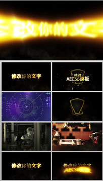 AECS6金色文字宣传片头