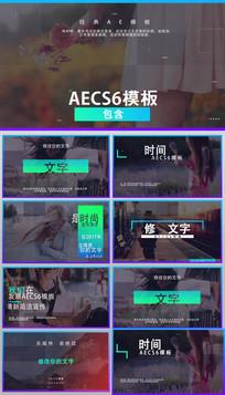 AECS6清新宣传展示