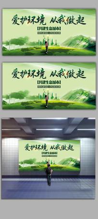 爱护环境从我做起宣传海报设计