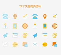 扁平彩色矢量网页手机图标设计