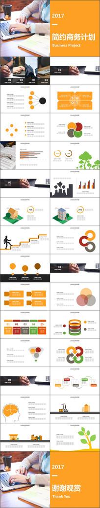 扁平化商务计划PPT模板