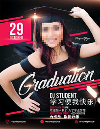 毕业典礼大学生海报设计