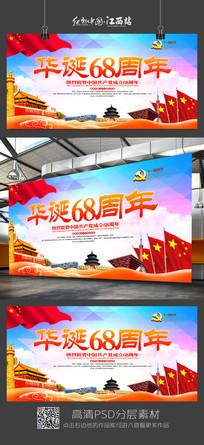 炫彩国庆节展板设计