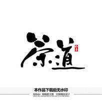 茶道矢量书法字体