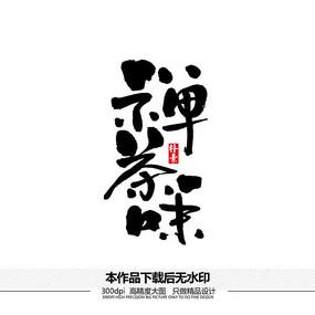 禅茶一味矢量书法字体 AI