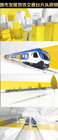 城市发展地铁交通台片头视频