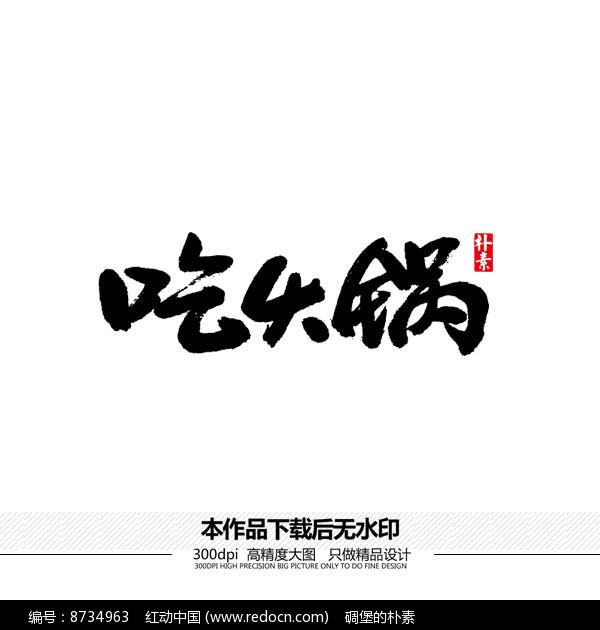 吃火锅矢量书法字体图片