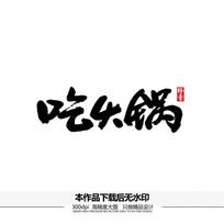 吃火锅矢量书法字体 AI