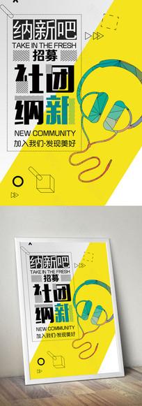 创意个性社团招募海报