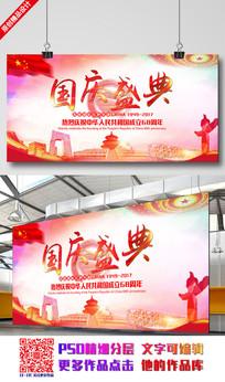 创意十一国庆节活动背景展板