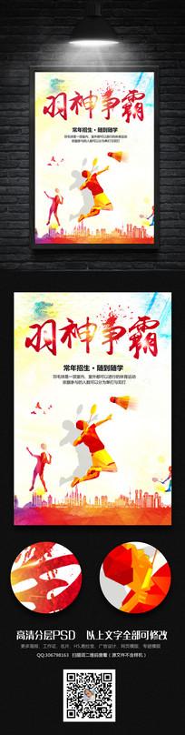 创意水彩羽毛球招新海报设计