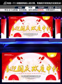 创意我爱中国国庆节海报