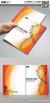 创意音乐五线谱封面设计