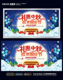 创意中秋国庆海报设计