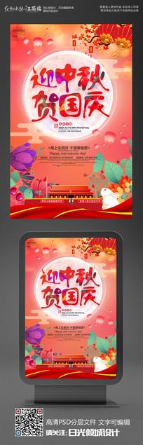 创意中秋国庆双节海报设计