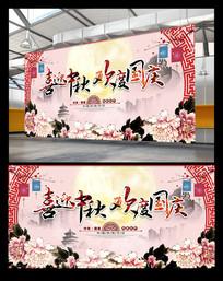 传统中秋节国庆节背景