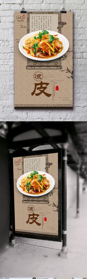 传统中式凉皮海报设计