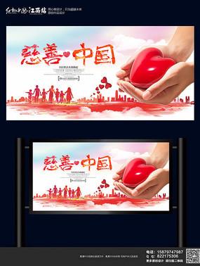 大气慈善中国关爱儿童海报