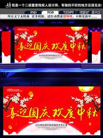 大气华诞68周年国庆晚会背景