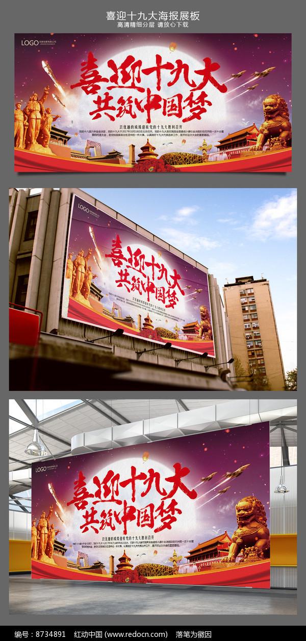 大气梦幻喜迎十九大宣传展板