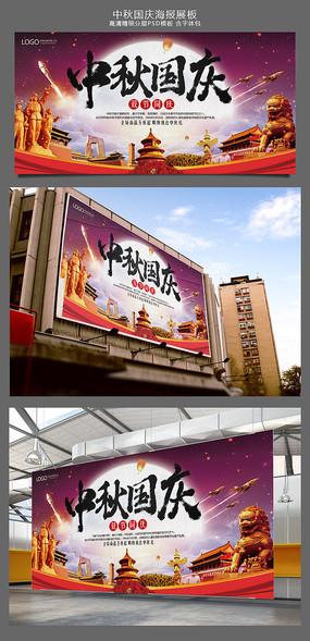 大气梦幻迎中秋庆国庆宣传海报