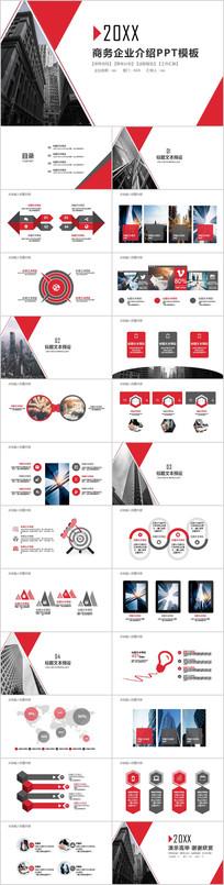 大气商务企业介绍PPT模板
