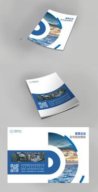 大气商务企业宣传画册封面设计