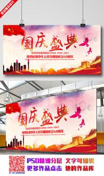 大气十一国庆节晚会背景展板