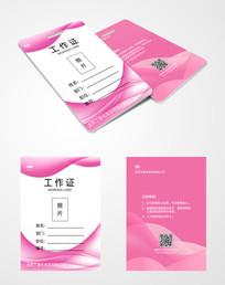 粉色时尚美妆工作证