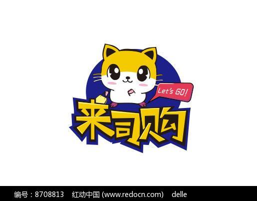 购物网购网店可爱小猫卡通标志图片