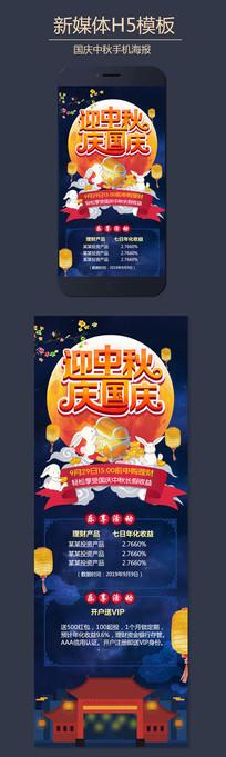 国庆中秋长假理财手机海报