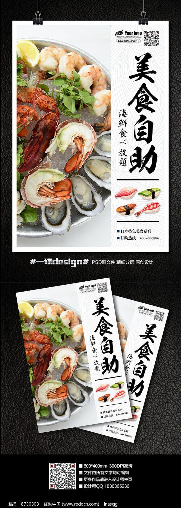海鲜自助美食海报图片