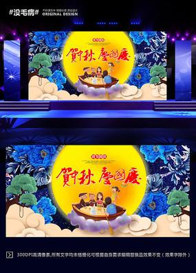 贺中秋庆国庆双节活动海报