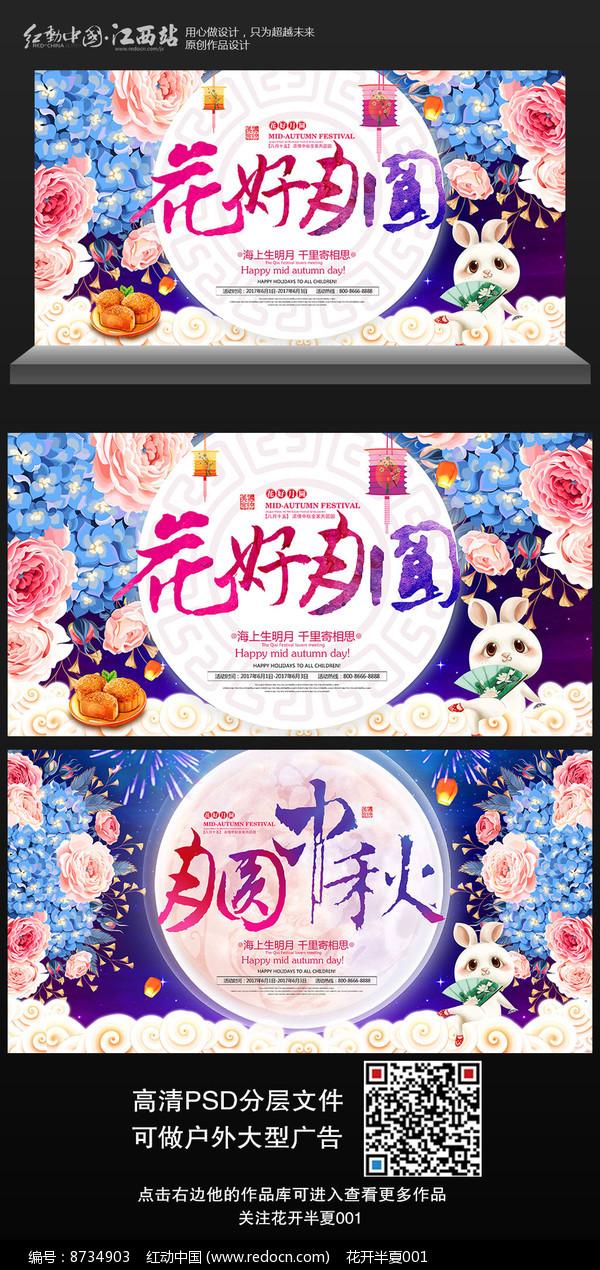 画好月圆中秋节主题宣传背景图片