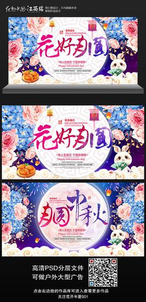 画好月圆中秋节主题宣传背景