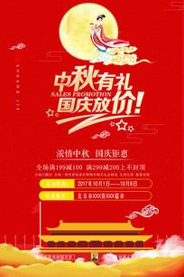 简洁时尚中秋国庆放大价海报