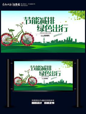 简约创意绿色出行环保公益海报