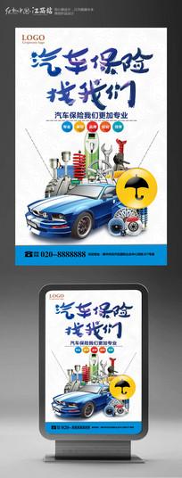 简约大气汽车保险海报设计